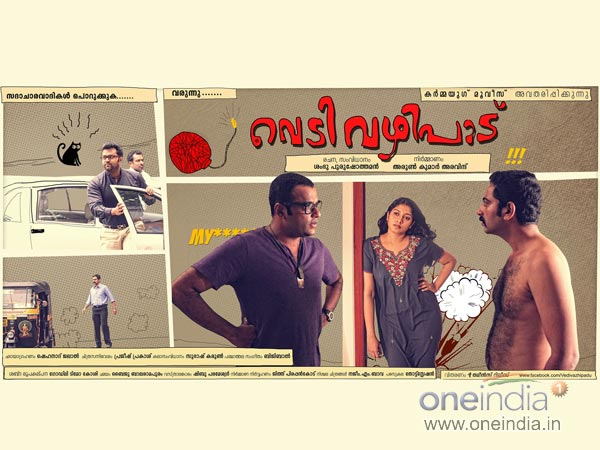 Vedivazhipadu Malayalam Movie Review