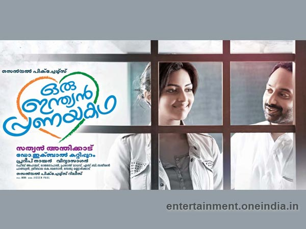Oru Indian Pranayakadha, Fahad Fazil, Amala Paul