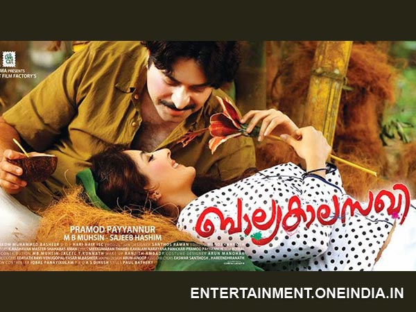 Balyakalasakhi Movie Review, Mammootty