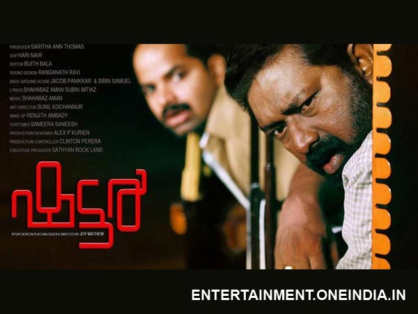 Malayalam Movie Shutter Hindi Remake