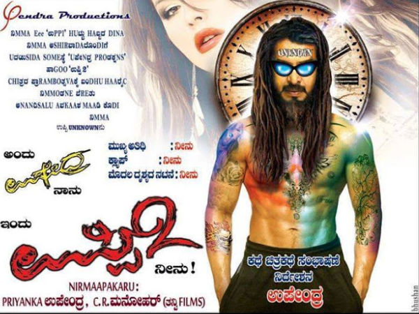 Chandru Has Promised To Cross Nett Rs 40 Crores With Uppi 2