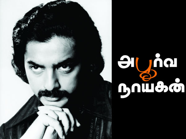 'Aboorva Nayagan', A Book On Kamal Hassan Released
