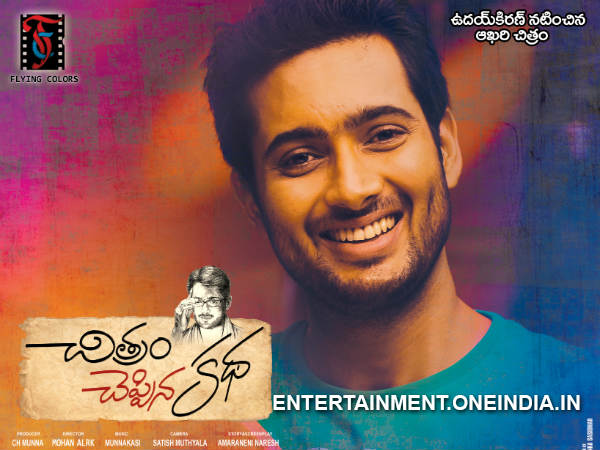 Uday Kiran's First Look In Chitram Cheppina Katha (CCK)