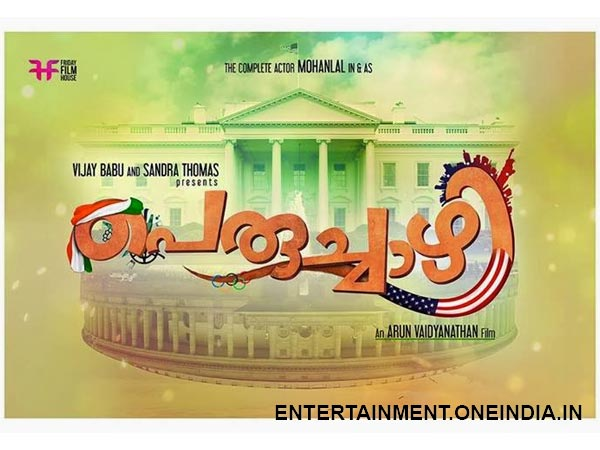Peruchazhi Malayalam Movie