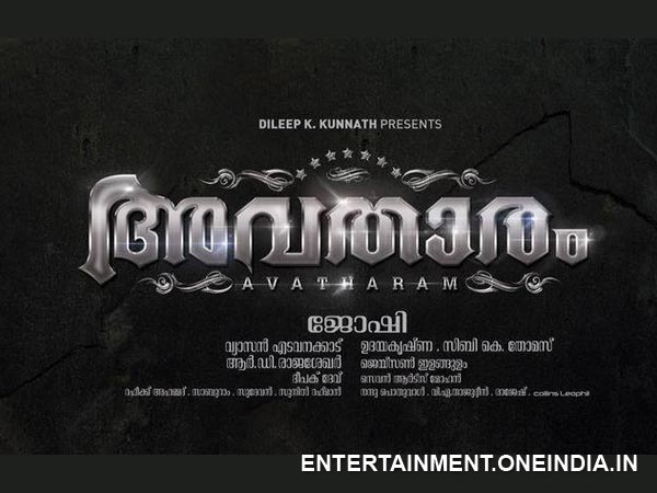 Dileep, Avatharam Malayalam Movie