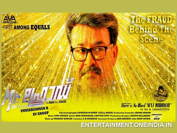 Mr Fraud Malayalam Movie