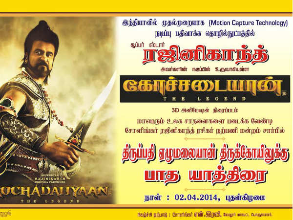 Rajinikanth's Fans To Begin Padayatra To Tirupathi For Kochadaiiyaan Box Office Success
