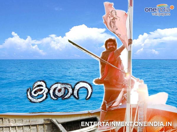 Mohanlal, Koothara Malayalam Movie