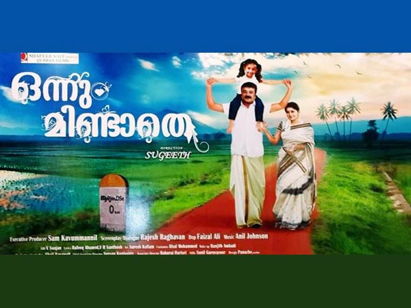 Onnum Mindathe Malayalam Movie Review