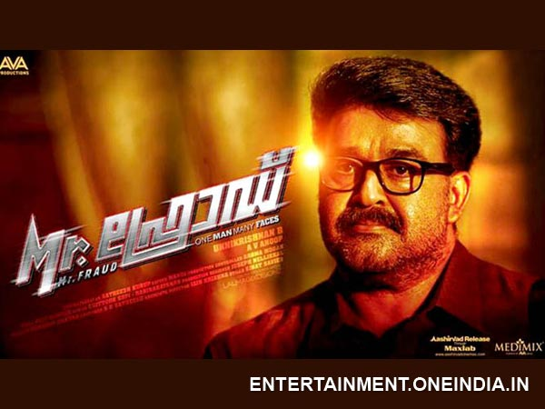 Mr Fraud Malayalam Movie, Mohanlal
