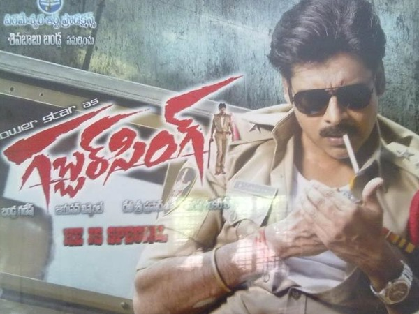 Pawan Kalyan Smoking On Screen