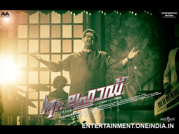 Mohanlal, Mr Fraud Malayalam Movie Song Khuda O Khuda