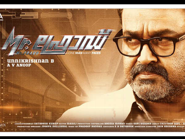 Mohanlal Movie Mr Fraud, Mr Fraud Release Date