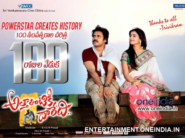 1 Attarintiki Daredi Collection