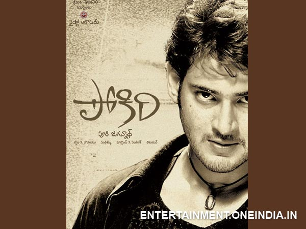 17 Pokiri Collection