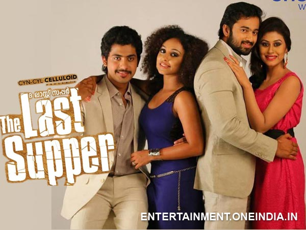 The Last Supper Malayalam Movie
