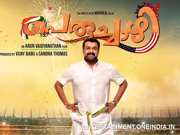 Peruchazhi Movie, Mohanlal