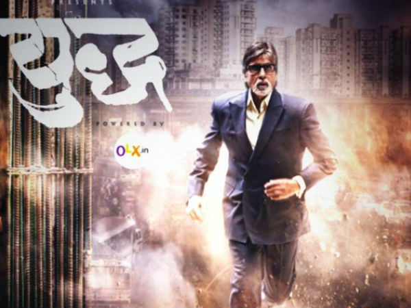 Big B Unveils Poster Of His First Fiction TV Series, Yudh!