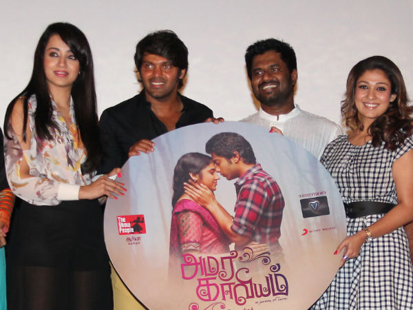 Trisha Launches Audio