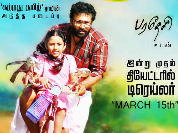Best Tamil Film Award