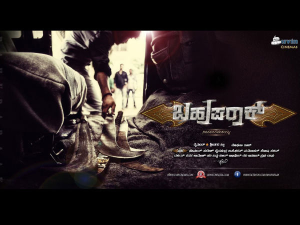 Bahuparak - Movie Review