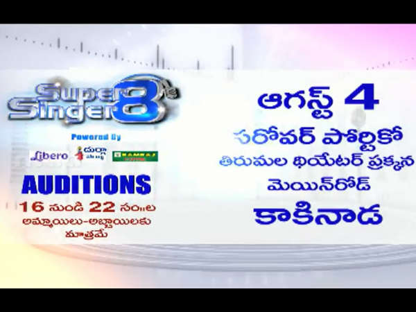 MAA TV Kick Starts Auditions For Super Singer 8