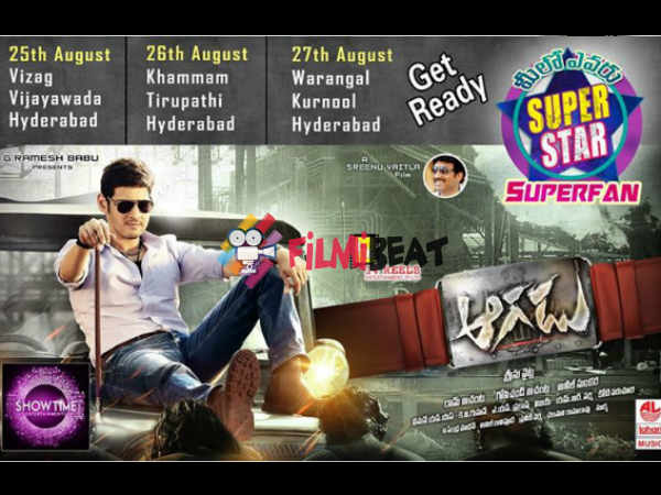 Aagadu Makers Launch SuperStar SuperFan Contest