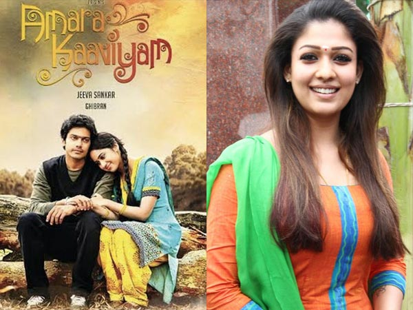 Amara Kaaviyam Makes Nayantara Cry