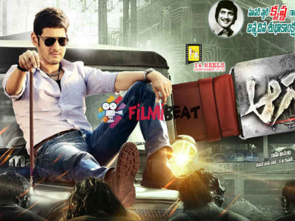 Aagadu - Under Production