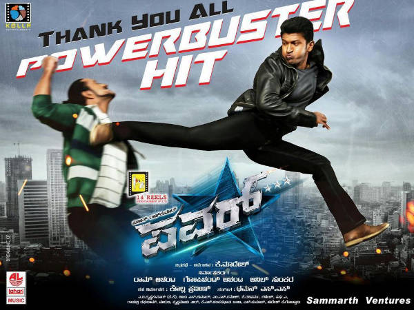 Power*** Box Office Collection Crosses 7 Crores
