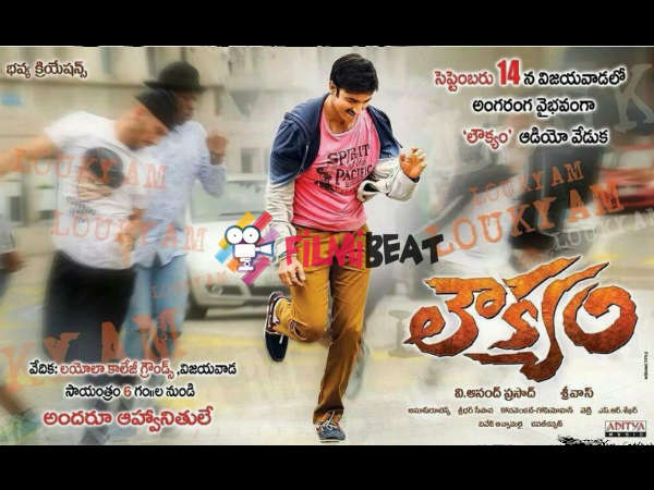 Loukyam Audio Release Date Revealed