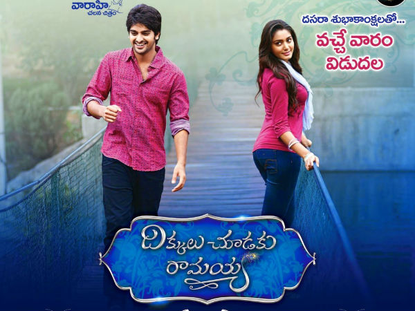 Dikkulu Choodaku Ramayya Gets U/A Ceritificate
