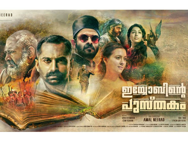 Iyobinte Pusthakam Movie Review: Visually Enthralling