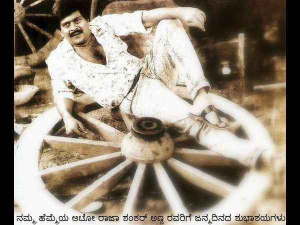 Shankar Nag's interest in Club culture