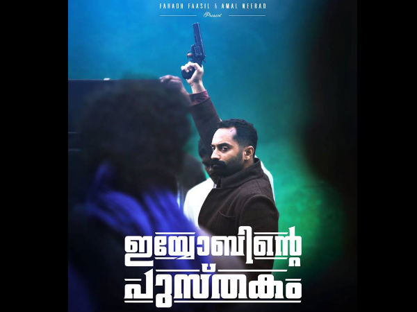 Iyobinte Pusthakam: A Tale Of Love, Lust And Vengeance