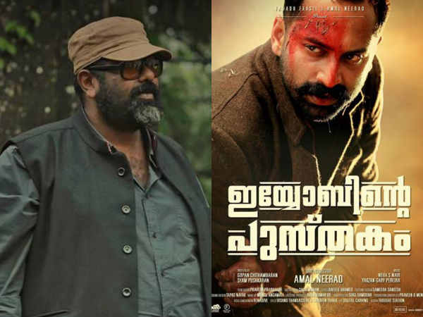 Iyobinte Pusthakam Happened Because Of Fahadh: Amal Neerad