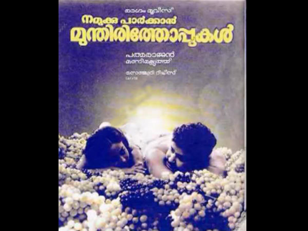 Valentine S Day Special 10 Classic Love Stories Of Malayalam Cinema