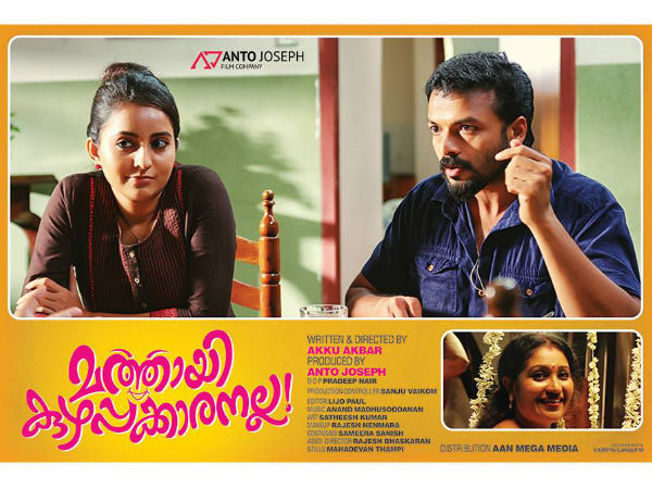 Mathai Kuzhappakkaranalla Movie Review: An Age Old Entertainer