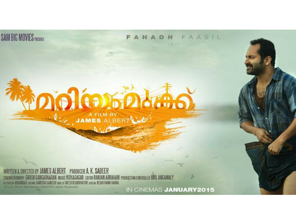Fahadh Faasil's 'Mariyam Mukku' First Look Poster Is Out!
