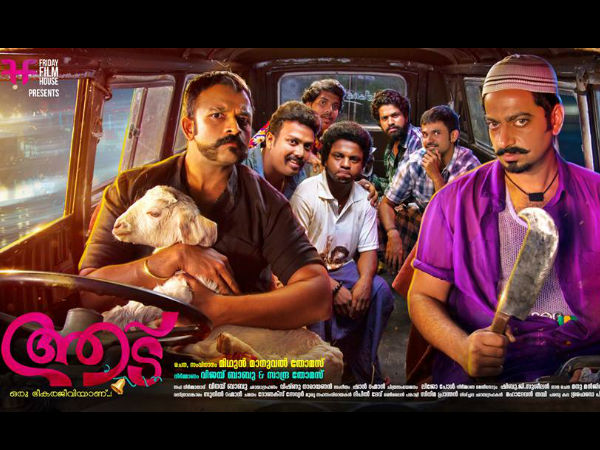 aadu oru bheekara jeeviyanu full movie  hd