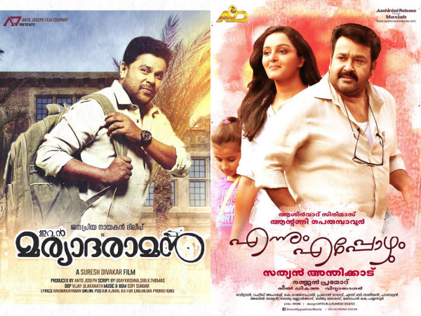 Dileep And Manju Warrier To Lock Horns