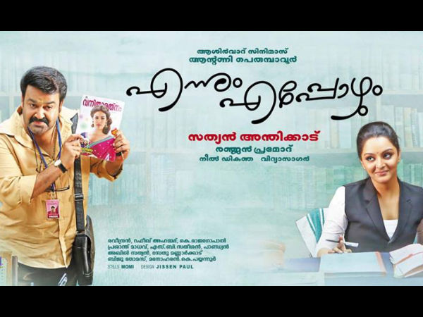 Ennum Eppozhum Released