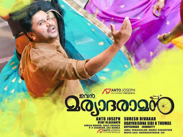 Dileep's Ambitious Project