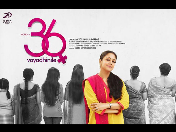 36 Vayadhinile Offical Trailer Review