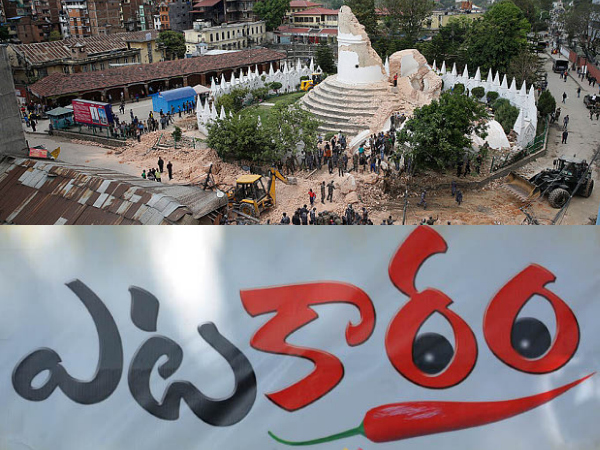 telugu-film-unit-stuck-in-nepal-earth-quake-181368