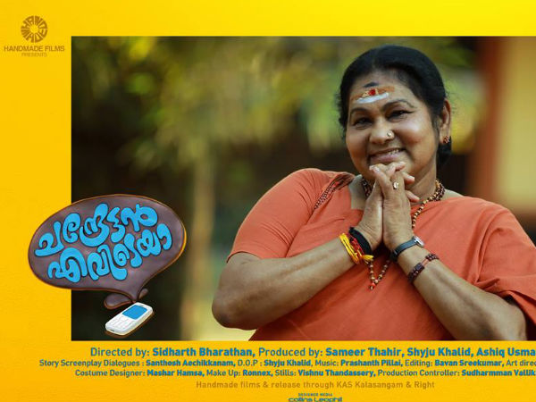 KPAC Lalitha In A Pivotal Role