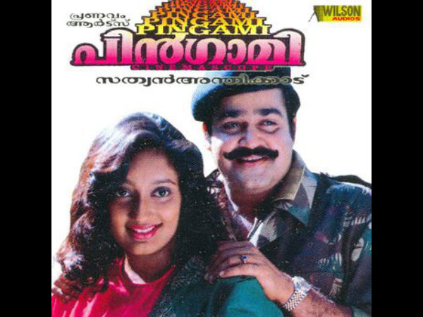 Pingami (Director: Sathyan Anthikad)