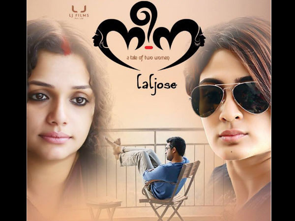 Nee-Na 2015 Malayalam Movie