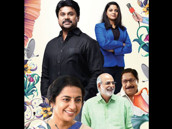 Dileep starrer upcoming movie Love 24x7 official trailer is out. The movie is written and directed by writer Sreebala K Menon. Popular actress-director Suhasini Maniratnam will appear in a pivotal role in the film.  Debutante Nikhila Vimal essays the female lead in the movie, which is said to be a love story in the backdrop of a News channel. Sreenivasan and journalist Sasi Kumar will play the key roles.   The 41 seconds long teaser portrays funny incidents happens in a News channel. Dileep essays a channel head, who also hosts his own shows in the prime time. The teaser is extremely hilarious and promising.  In the teaser, the clear picture of the functioning of a News channel is depicted in an interesting way. Interestingly, the incident shown in the teaser shows high similarities with a real incident.  It is clear that Love 24x7 will be a great leap for Dileep, who is back to form with the critical and commercial success of his recently released movie Chandrettan Evideya.   It is the direcorial debut of Sreebala K Menon, who was an associate of veteran director Sathyan Anthikad. Love 24x7 is produced by Dileep himself, along with Mukesh Mehtha, under the banners Graand Productions and E4 Entertainment.
