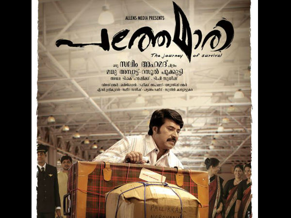 Mammootty's Pathemari: First Look Poster Is Out